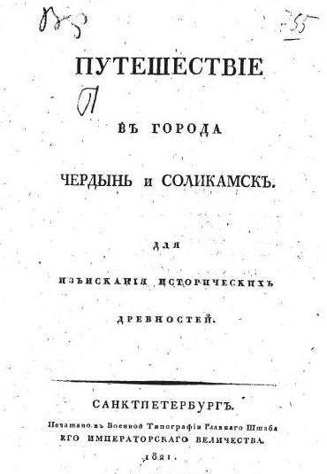 http://solikam-sk.narod.ru/olderfiles/2/Berh.jpg