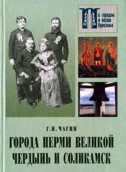 http://solikam-sk.narod.ru/olderfiles/2/Goroda.jpg